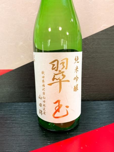 両関酒造 翠玉 純米吟醸 湯沢市山田地区産山田錦